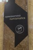 Narodni muzej (foto) - 27. jun 2018.